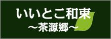 いいとこ和束〜茶源郷〜